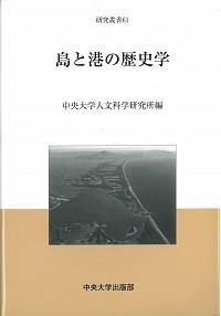 島と港の歴史学