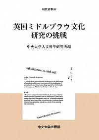 英国ミドルブラウ文化研究の挑戦