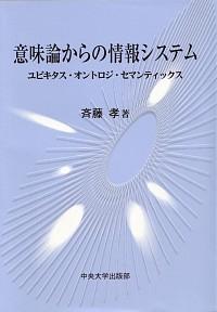 ユビキタス・オントロジ・セマンティックス意味論からの情報システム