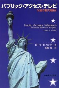 米国の電子演説台パブリック・アクセス・テレビ
