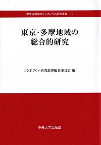 東京・多摩地域の総合研究