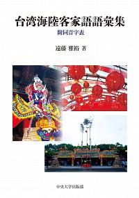台湾海陸客家語語彙集