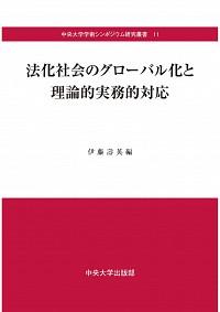 法化社会のグローバル化と理論的実務対応