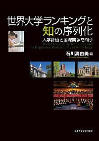 大学評価と国際競争を問う世界大学ランキングと知の序列化