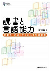 言葉の「用法」がもたらす学習効果読書と言語能力