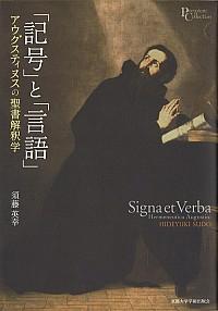 アウグスティヌスの聖書解釈学「記号」と「言語」