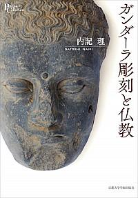 ガンダーラ彫刻と仏教