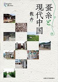 蚕糸と現代中国