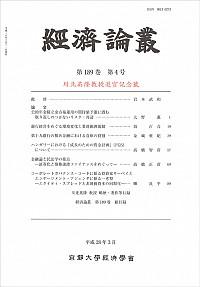 川北英隆教授退官記念號経済論叢 第189巻 第4号
