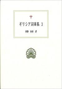 ギリシア詞華集3
