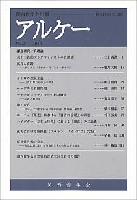 関西哲学会年報 No.24アルケー 2016