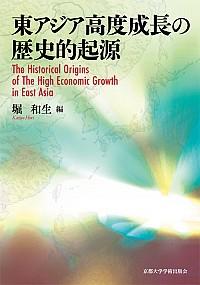 東アジア高度成長の歴史的起源