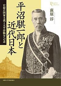 官僚の国家主義と太平洋戦争への道平沼騏一郎と近代日本