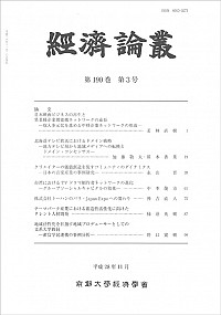 経済論叢 第190巻 第3号