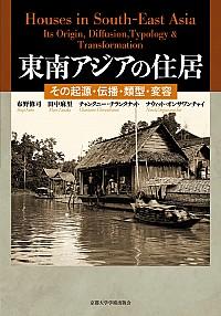 その起源・伝播・類型・変容東南アジアの住居