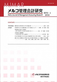 メルコ管理会計研究 第9号―Ⅰ