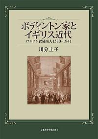 ロンドン貿易商 1580-1941ボディントン家とイギリス近代