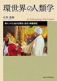 南インドにおける野生・近代・神霊祭祀環世界の人類学