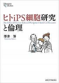 ヒトiPS細胞研究と倫理