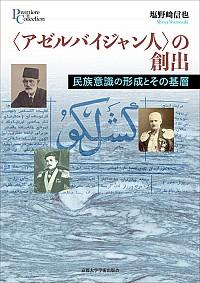 民族意識の形成とその基層〈アゼルバイジャン人〉の創出