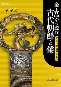 新しい地域関係史へ金工品から読む古代朝鮮と倭