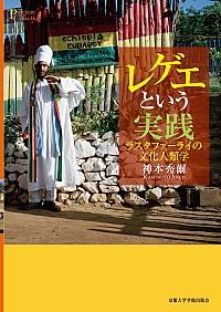 ラスタファーライの文化人類学レゲエという実践