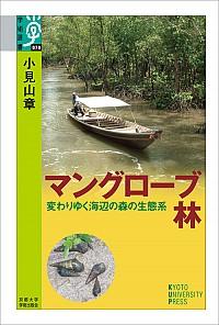 変わりゆく海辺の森の生態系マングローブ林