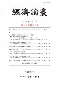 堀和生教授記念號経済論叢 第191巻 第1号