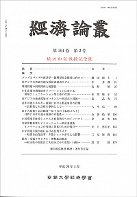 植田和弘教授記念號経済論叢 第191巻 第2号