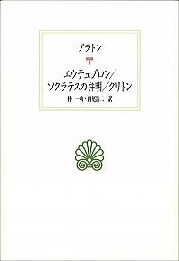 エウテュプロン/ソクラテスの弁明/クリトン