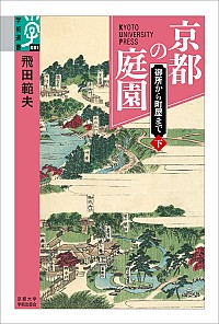 御所から町屋まで京都の庭園 下