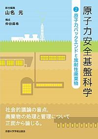 原子力バックエンドと放射性廃棄物原子力安全基盤科学2