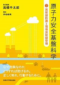 放射線防護と環境放射線管理原子力安全基盤科学3