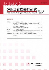 メルコ管理会計研究 第9号―Ⅱ
