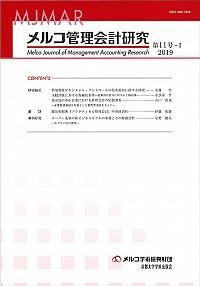 メルコ管理会計研究 第11号―Ⅰ
