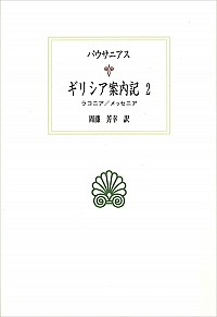 ラコニア/メッセニアギリシア案内記 2
