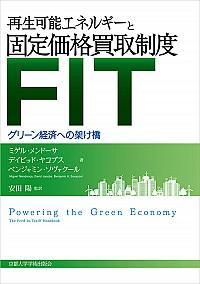 グリーン経済への架け橋再生可能エネルギーと固定価格買取制度(FIT)