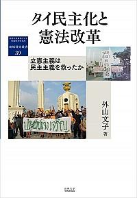 立憲主義は民主主義を救ったかタイ民主化と憲法改革