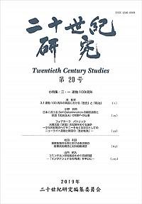 二十世紀研究 第20号(2019年)