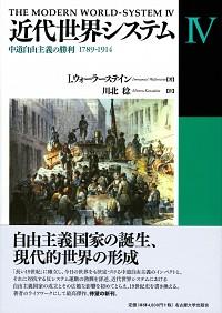 中道自由主義の勝利 1789-1914近代世界システムIV