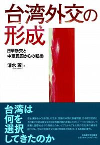 日華断交と中華民国からの転換台湾外交の形成
