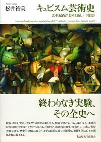 20世紀西洋美術と新しい〈現実〉キュビスム芸術史