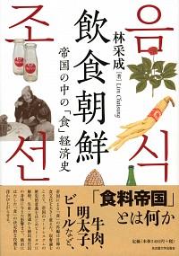 帝国の中の「食」経済史飲食朝鮮