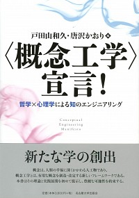 哲学×心理学による知のエンジニアリング〈概念工学〉宣言!