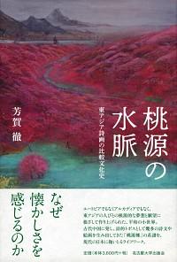 東アジア詩画の比較文化史桃源の水脈