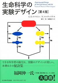 生命科学の実験デザイン[第4版]