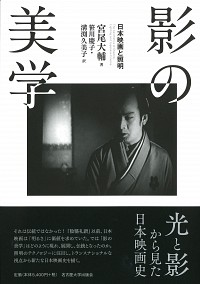 日本映画と照明影の美学