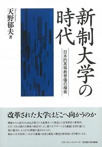 日本的高等教育像の模索新制大学の時代