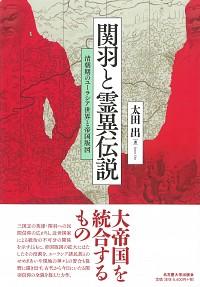 清朝期のユーラシア世界と帝国版図関羽と霊異伝説