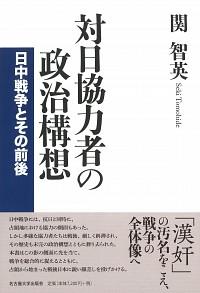 日中戦争とその前後対日協力者の政治構想